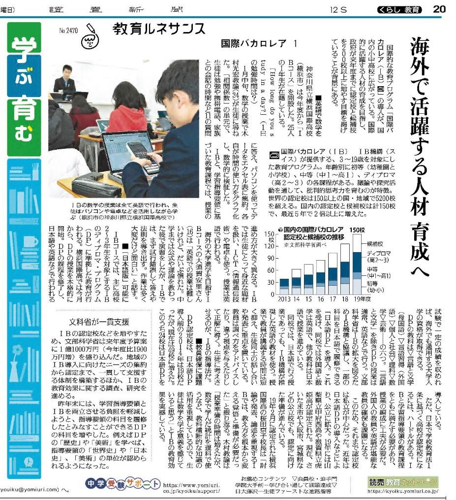 読売新聞2020年1月30日(東京版:朝刊)、20ページ「海外で活躍する人材 育成へ」