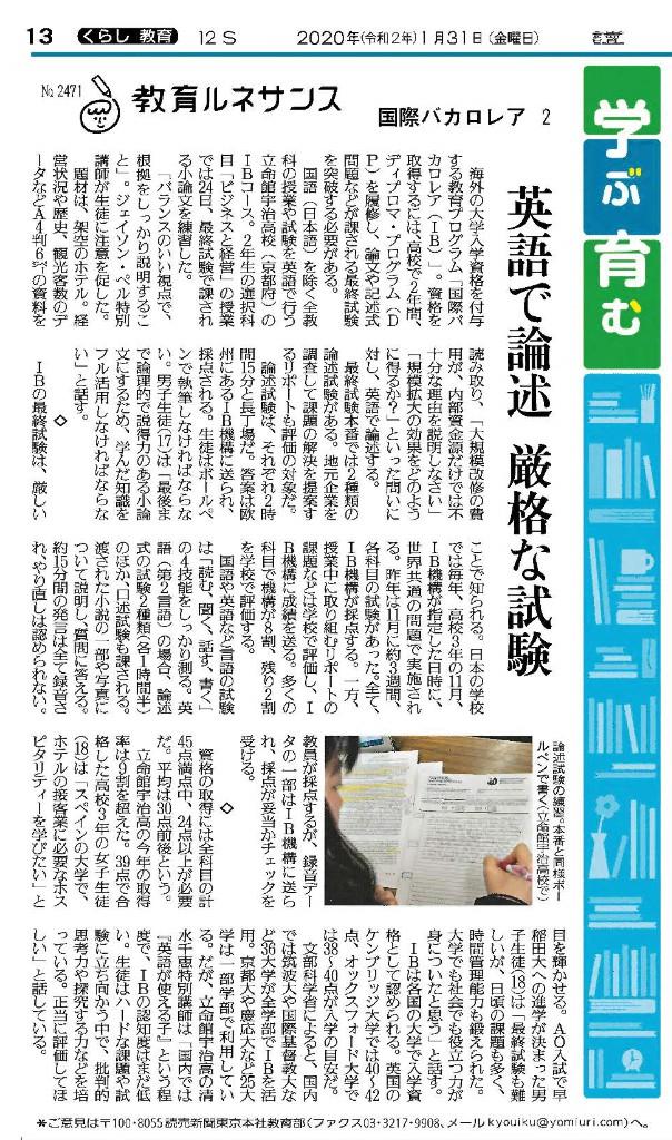 読売新聞2020年1月31日(東京版:朝刊)、13ページ「「学ぶ育む 教育ルネサンス 国際バカロレア 英語で論述 厳格な試験」