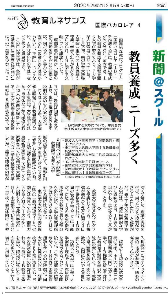 読売新聞2020年2月5日(東京版:朝刊)、16ページ「「学ぶ育む 教育ルネサンス 国際バカロレア 教員養成 ニーズ高く」