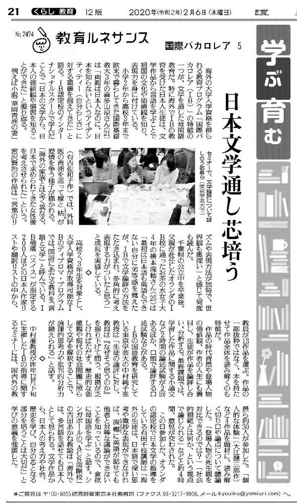 読売新聞2020年2月6日(東京版:朝刊)、21ページ「「学ぶ育む 教育ルネサンス 国際バカロレア 日本文学通し芯培う」