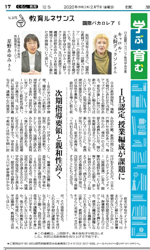 読売新聞2020年1月30日(東京版:朝刊)、17ページ「「学ぶ育む 教育ルネサンス 国際バカロレア IB認定、授業編成が課題に/次期指導要領と親和性高く」