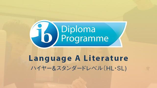 IBDP Japanese HL・SL インター正規授業実施