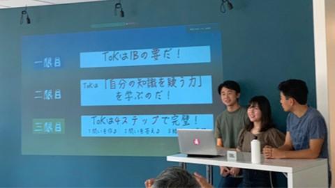 蘭塾の様子 2020年TOK説明会