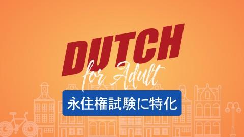 オランダ 蘭塾 大人のための生きるためのオランダ語 永住試験対策(Inburgering)に特化