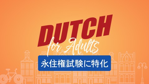 オランダ 蘭塾 大人のための生きてるオランダ語 永住試験対策(Inburgering)に特化 永住試験対策に特化