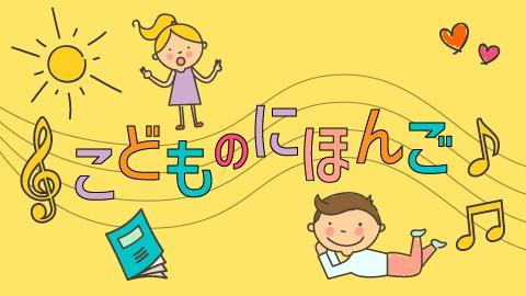 オランダ 蘭塾 こどものにほんご はじまる「にほんご」わーるど!こどもの日本語、ひらがな、かたかな、漢字!
