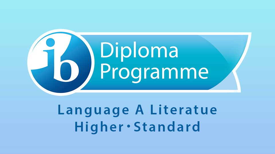 オランダ 蘭塾 IBDP Japanese 国際バカロレア日本語 Language A Literatue ハイヤー&スタンダードレベル(HL・SL)