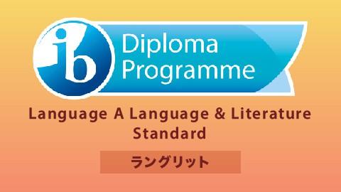 オランダ 蘭塾 IBDP Japanese 国際バカロレア日本語 ラングリット Language A Language & Literature スタンダードレベル(SL)