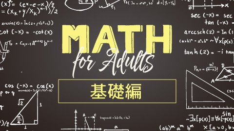 オランダ 蘭塾 大人のための高校数学 基礎編(高校1年生の数Iと数A)
